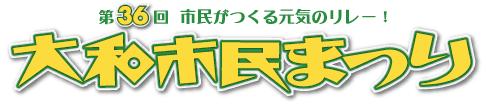 yamato_shiminn_maturi