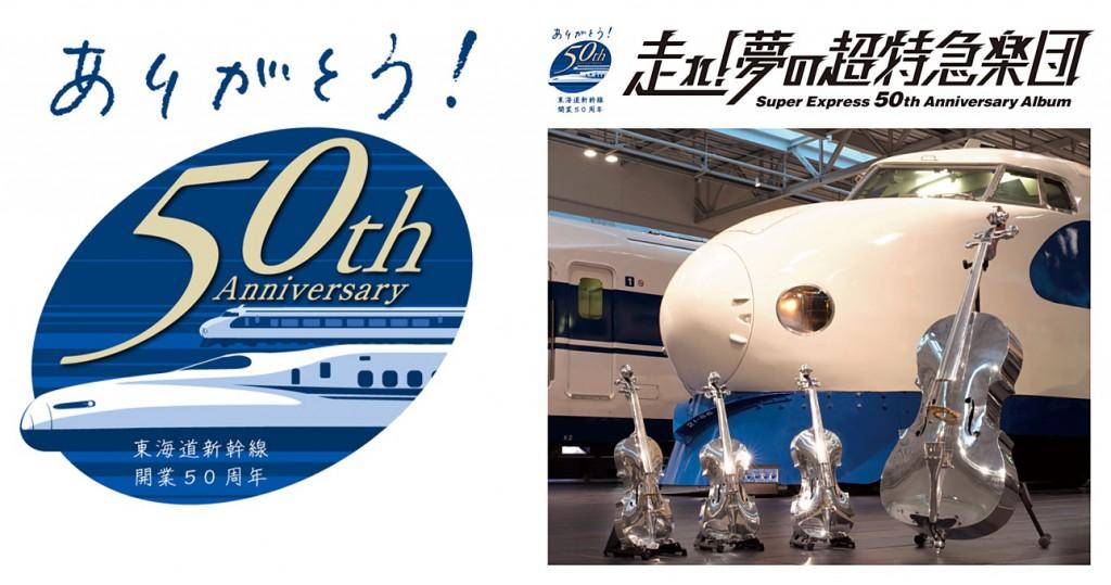 東海道新幹線50th