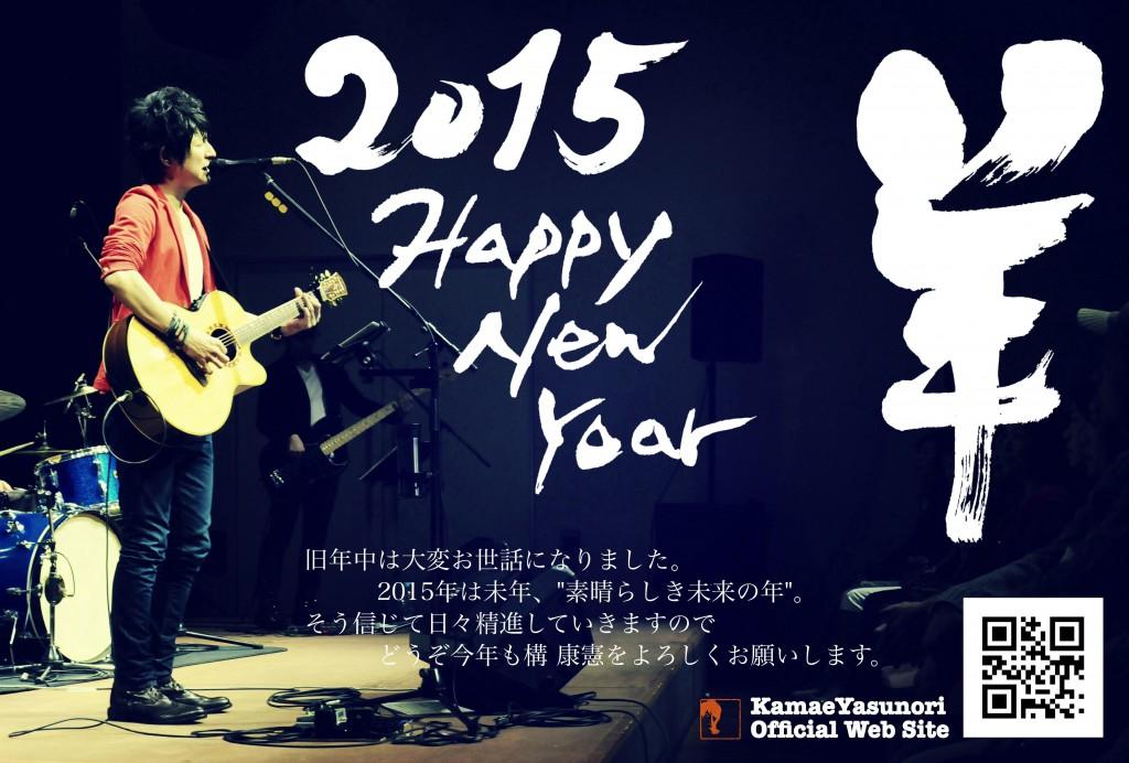 KamaeYasunori_nenga_2015