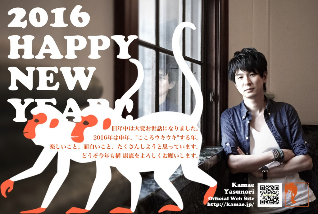 2016 HAPPY NEW YEAR!!